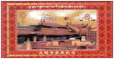 Ticket Jokhang Temple